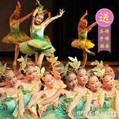 六一兒童小草演出服綠色女童紗裙幼兒園茉莉花舞蹈表演服裝蓬蓬裙 怦然新品