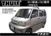 ||MyRack|| 中華菱利專用 THULE 951腳座+762橫桿+特殊勾片 雨槽車頂架 行李架