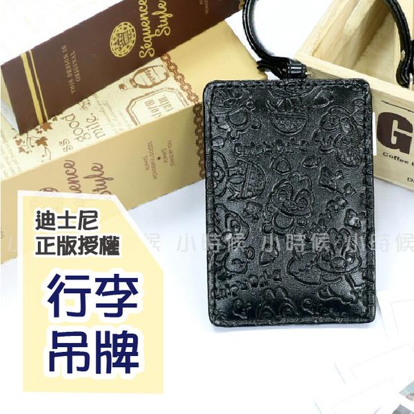 ☆小時候創意屋☆ 迪士尼 正版授權 奇奇蒂蒂(黑) 行李箱 吊牌 卡片套 卡片包 證件套 證件夾