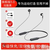 藍芽耳機 運動無線藍芽耳機雙耳5.0入耳頭戴式頸掛脖式跑步游戲安卓蘋果通用 生活主義
