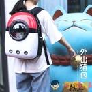 貓包外出便攜包太空艙寵物背包貓籠子後背包透明貓書包【淘嘟嘟】