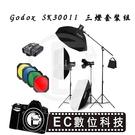 【EC數位】 Godox 神牛 SK300II 三棚燈套裝組  棚燈集光罩 八角柔光箱 燈架 人像攝影 商攝 食品攝影