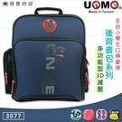 UnME 兒童書包 深藍 一體成形背板 立體背墊 多分類夾層 肩帶防落 多功能型書包 3077 得意時袋