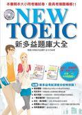 (二手書)NEW TOEIC 新多益題庫大全