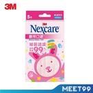 3M Nexcare兒童醫用口罩 粉紅 5片裝 兒童口罩 7660 每人限購8包 口罩