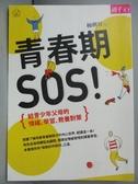 【書寶二手書T3/親子_KRI】青春期SOS_楊俐容