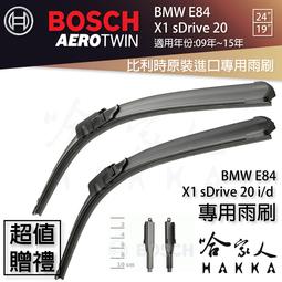 BOSCH BMW E84 X1 20 09年~15年 歐規專用雨刷 免運 贈潑水劑 24 19 兩入 哈家人