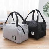野餐袋手提拉鏈飯盒防水手拎便當包飯盒袋帶飯的牛津布鋁箔保溫袋子簡約 qz3618【野之旅】