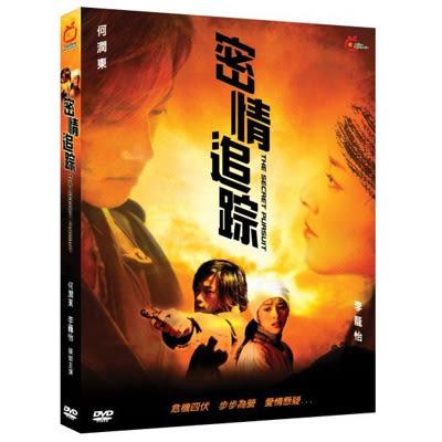 密情追蹤DVD