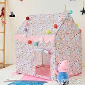帳篷 兒童帳篷游戲屋室內公主玩具屋女孩寶寶家用小帳篷房子幼稚園玩具JD 伊蘿鞋包精品店