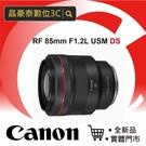 新鏡上市 佳能 CANON RF 85mm f/1.2 L USM DS (公司貨)大光圈 DS鍍膜款 人像 晶豪泰高雄