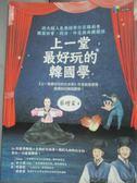 【書寶二手書T1/社會_IDC】上一堂最好玩的韓國學:政大超人氣教授帶你從韓劇看韓國社會_蔡增家