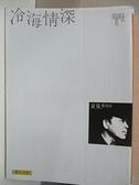 【書寶二手書T5/一般小說_C5M】冷海情深(經典版)_夏曼.藍波安