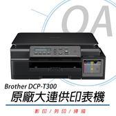 【高士資訊】BROTHER DCP-T300 原廠大連供 三合一 複合機
