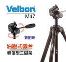 數配樂 金鐘 Velbon M47 油壓型 輕便三腳架 鋁合金 三腳架 適合 錄影 動態攝影 欽輝行公司貨