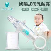 安配嬰兒喂藥器喂水喂藥防嗆奶嘴式寶寶給吃藥神器滴管針筒式喂奶 美芭