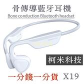 台灣現貨 當天寄出 X19 骨傳導耳機 骨傳導 游泳耳機 水下耳機 自帶8G內存 運動 MP3耳機 耳掛式