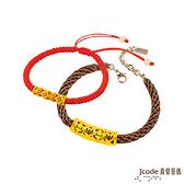 J'code真愛密碼 只管花錢黃金編織成對手鍊-立體硬金款