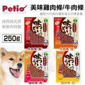*KING WANG*日本PETIO《美味牛肉條/雞肉條》250G/包 狗零食 多種口味任選