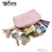 零錢包 梨花娃娃女士小零錢包女新款韓版迷你可愛小清新硬幣袋卡包 新品