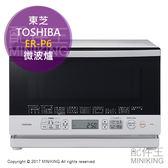 【配件王】日本代購 TOSHIBA 東芝 ER-P6 微波爐 蒸氣烤箱 23L