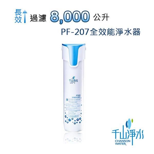 千山淨水PF-207全效能殺菌單道淨水器