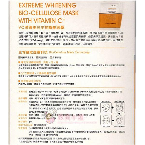 下殺35折 DR.WU 達爾膚  VC微導美白生物纖維面膜 3片/盒 【聚美小舖】