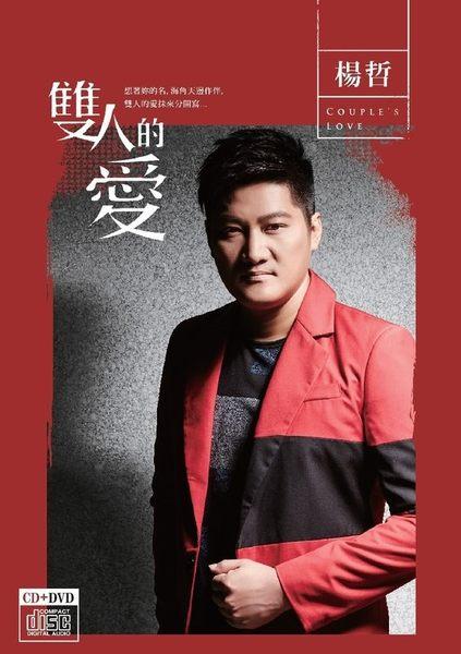 楊哲  雙人的愛 CD附DVD (購潮8)