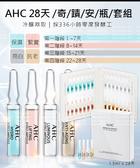 【2wenty6ix】正韓 AHC Miracle Effect 28天奇蹟安瓶套組 (4組安瓶)(1.5ml x 28支)