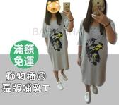 BabyShare時尚孕婦裝【J16025】口袋下擺開叉 老鷹造型圖案長版哺乳衣 連身裙 孕婦裝 長版T 睡衣