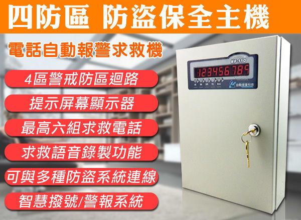 監視器 四防區 防盜保全主機 警戒防區迴路 提示屏幕顯示 6組求救電話 警報系統 台灣安防