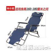 躺椅 夏季躺椅折疊午休懶人睡覺椅子午睡床多功能成人夏天涼椅子沙灘椅MKS  瑪麗蘇