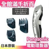 【小福部屋】日本 國際牌 Panasonic ER-GC72 電動刮鬍刀 理髮器 可水洗修鬍修鬢角 國際電壓