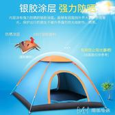 帳篷戶外全自動加厚 防雨2人雙人野營露營帳篷套餐        瑪奇哈朵