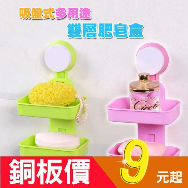 ※(可超取)多用途吸盤式雙層肥皂盒 香皂盒 瀝水 置物架-1入(不挑色)-賣點購物