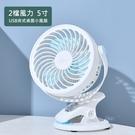 【夾式桌面兩用款/底座款】USB 夾扇 迷你風扇 桌上風扇 夾式 靜音 電扇 風扇 電風扇