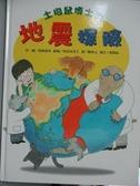 【書寶二手書T2/少年童書_ZCO】土撥鼠博士的地震探險_陳致元, 松岡達英