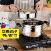 不銹鋼蒸鍋家用復底蒸米飯日式蒸鍋加厚電磁爐煤氣灶用蒸包子蒸籠 WD 一米阳光