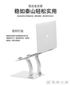 平板電腦可調節升降支架桌面散熱器底座mac電腦托架支撐增高手提折疊式  【快速出貨】