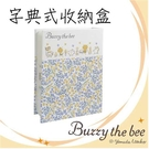 Buzzy the bee字典式收納盒-BBS27-tea party