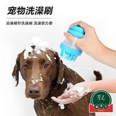 寵物洗腳清潔美容按摩去污多功能硅膠洗澡刷