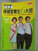 【書寶二手書T1/養生_IPD】57健康同學會保健室養生6大招_潘懷宗