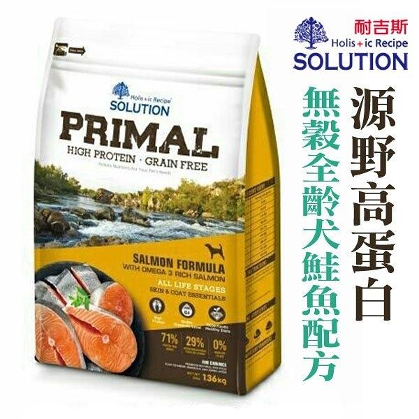 ◆MIX米克斯◆【新品上市】耐吉斯源野高蛋白系列  無穀全齡犬鮭魚配方  6磅