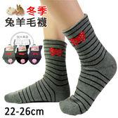毛襪 保暖兔羊毛寬口襪 條紋蝴蝶結款 本之豐