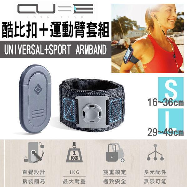 Intuitive-Cube X-Guard 運動臂套組合 酷比扣 隨意貼 輕鬆扣 特級魔鬼氈設計不易鬆脫 搭配專屬配件