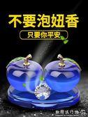 汽車香水座擺件飾品空瓶創意水晶車載香水座式香水瓶車內車里蘋果  『歐韓流行館』