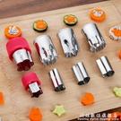 不銹鋼蔬菜水果壓花刀蝴蝶面模具切模面點寶寶輔食卡通造型切花器 科炫數位