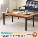 《HOPMA》大桌面圓腳和室桌 E-D4001
