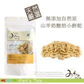 Pet's Talk~日本Michinokufarm純天然無添加-山羊奶酸奶小餅乾 訓練塞食都適合!