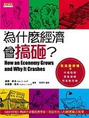 (二手書)為什麼經濟會搞砸?:看漫畫學懂市場發展、景氣循環和金融危機